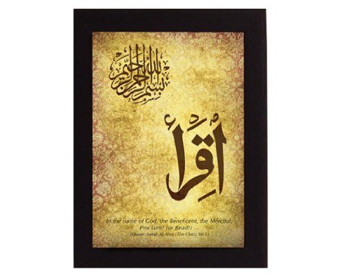 IQRA (QURAN 96:1).Traditional Arabic calligraphy. Overall frame size 6 x 8 inches. Ideal for most gifting occassions.